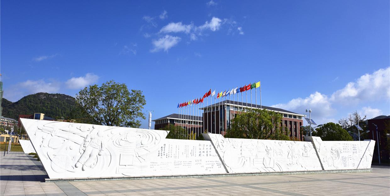 贵州财经大学花溪校区-院士墙