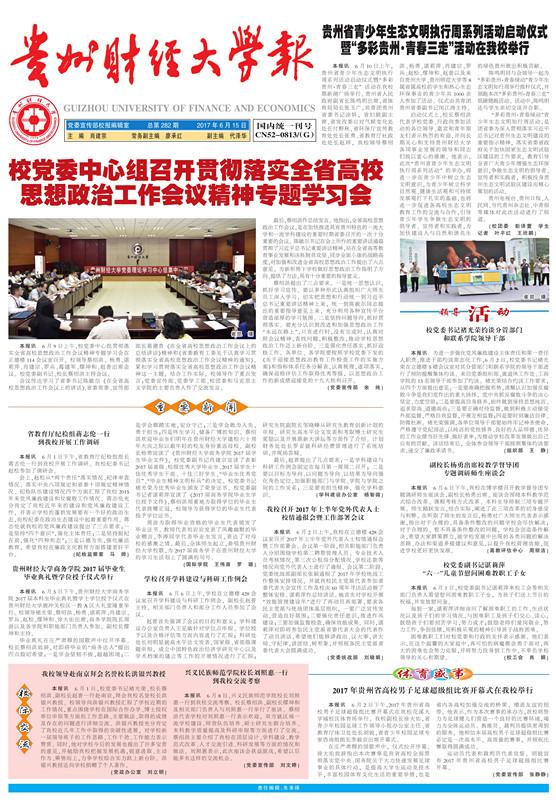 在线读报副校长杨勇出席校教学督导团专题调研师生座谈会 - 数字报刊系统
