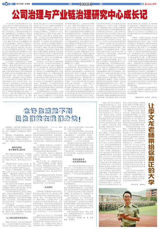 在线读报让李文龙老师带给你真正的大学 - 数字报刊系统