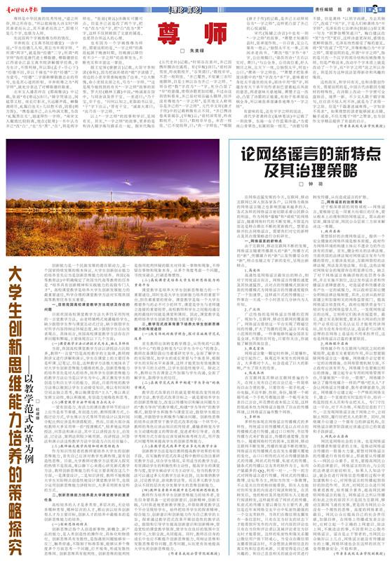 在线读报财经大学电子校报总第282期3版 - 数字报刊系统